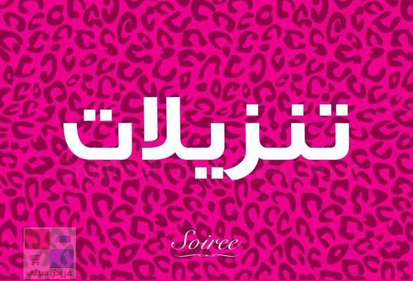 Soiree سواريه بدأت تخفيضات نهاية العام في جميع الفروع بالسعودية 1hMNsC.jpg
