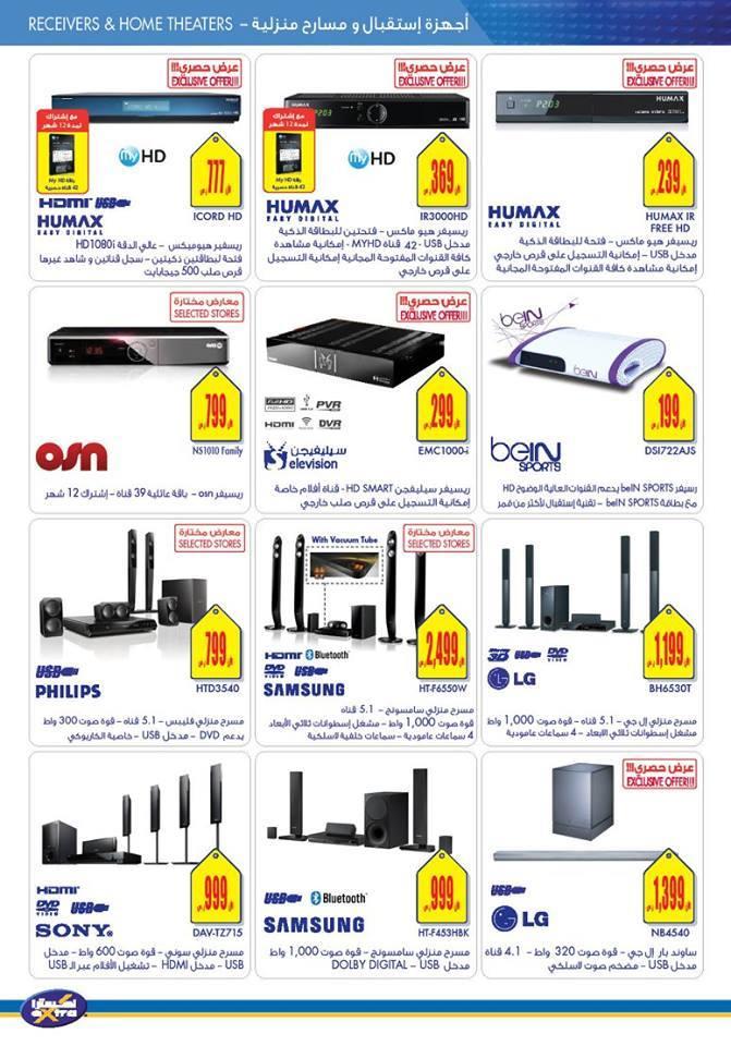عروض مميزة لدى اكسترا على الاجهزة والالكترونيات وذلك حتى ٢٥ فبراير ٢٠١٥م 40pXdy.jpg
