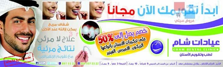 عيادة شام للأسنان في الخبر HgyeW6.jpg