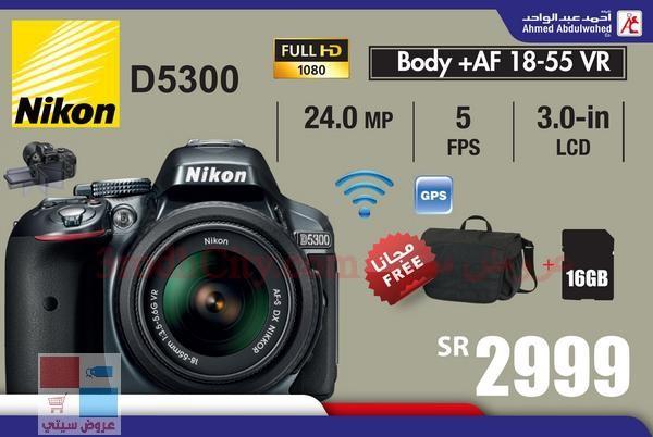 كاميرا نيكون d5300 من أحمد عبدالوحد فقط بـسعر 2999 IPFTTU.jpg
