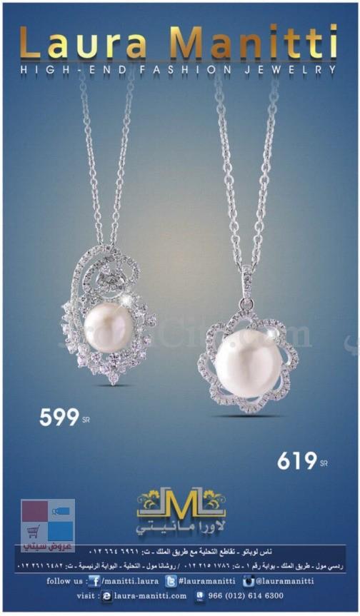 مجوهرات لاورا مانيتي laura manitti Kvi6ZQ.jpg