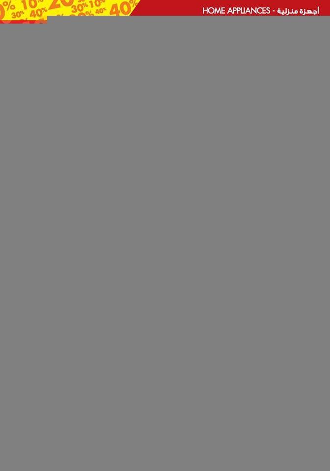 بالصور تنزيلات اكسترا الجديدة (اضخم عروض السنة 2014) شاهد جميع منتجات التخفيضات الكبرى Q7qqAt.jpg