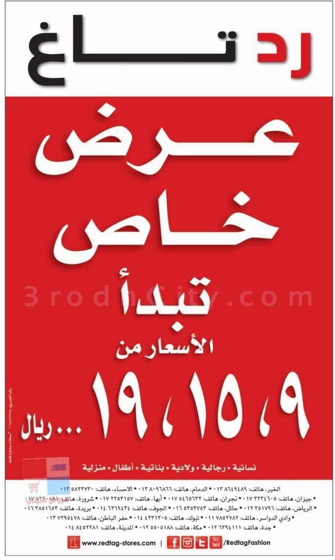 عروض خاصة لدى ردتاغ في جميع الفروع بالسعودية jJK24y.jpg