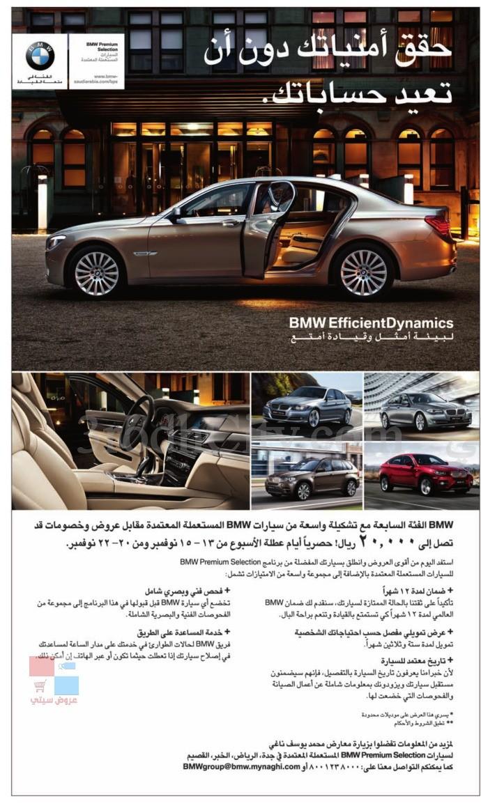 bmw مستعملة للبيع في الناغي الرياض السعودية yQrSn6.jpg