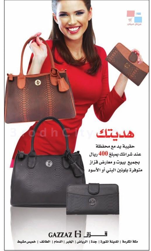 عروض قزازالسعودية هديتك حقيبة يد مع محفظة عند شرائك بمبلغ 400 ريال yyQHMF.jpg
