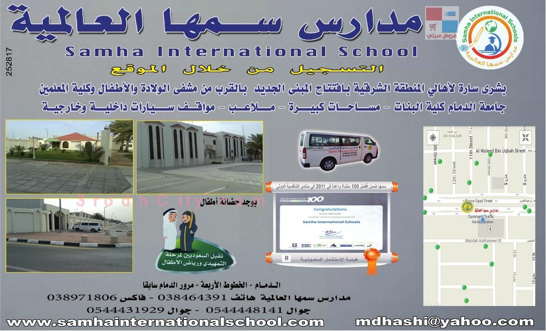 مدارس سمها العالمية UU9v4W.jpg