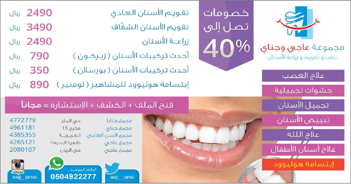 مجموعة عاجي وجناي لطب الاسنان 9nKIli.png