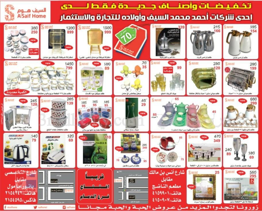 عروض السيف هوم alsaif home في الرياض Bm2On7.jpg