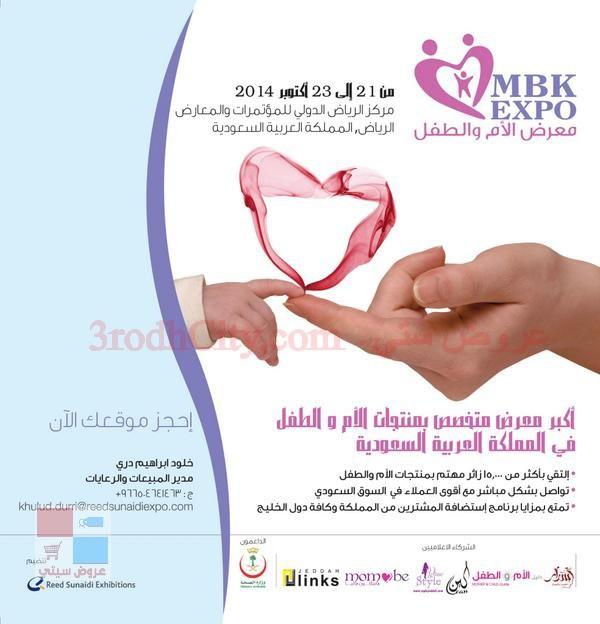 mbk expo 2014 معرض الأم والطفل في الرياض iF1deg.jpg