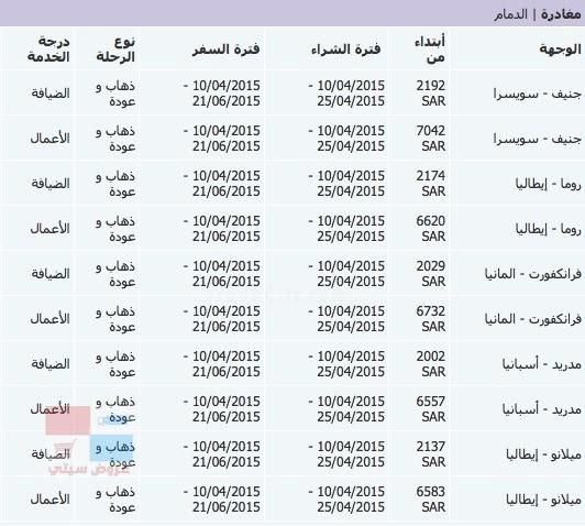 عروض على تذاكر السفر الدولية لدى الخطوط الجوية السعودية بأسعار تبدأ من ٩٩٩ ريال sZDK8n.jpg