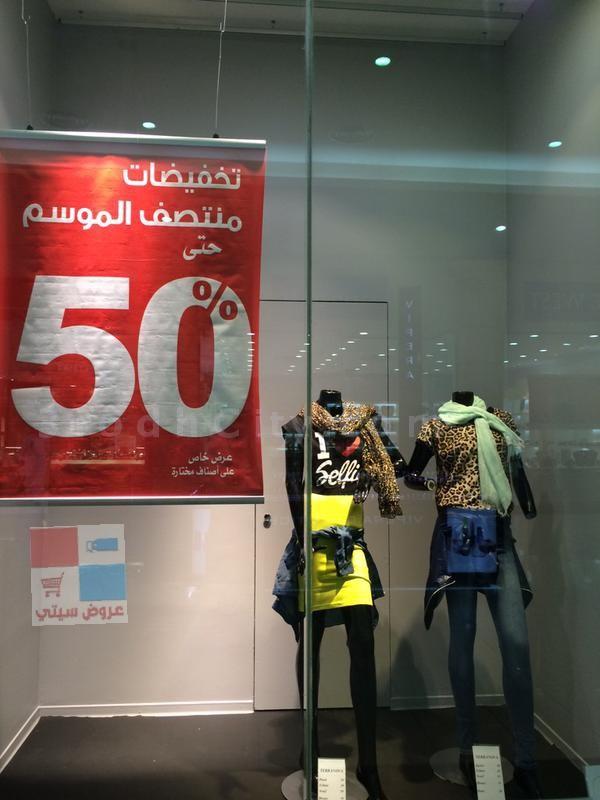 تخفيضات منتصف الموسم لدى معرض تيرانوفا ٥٠٪ في السعودية P5wb6R.jpg