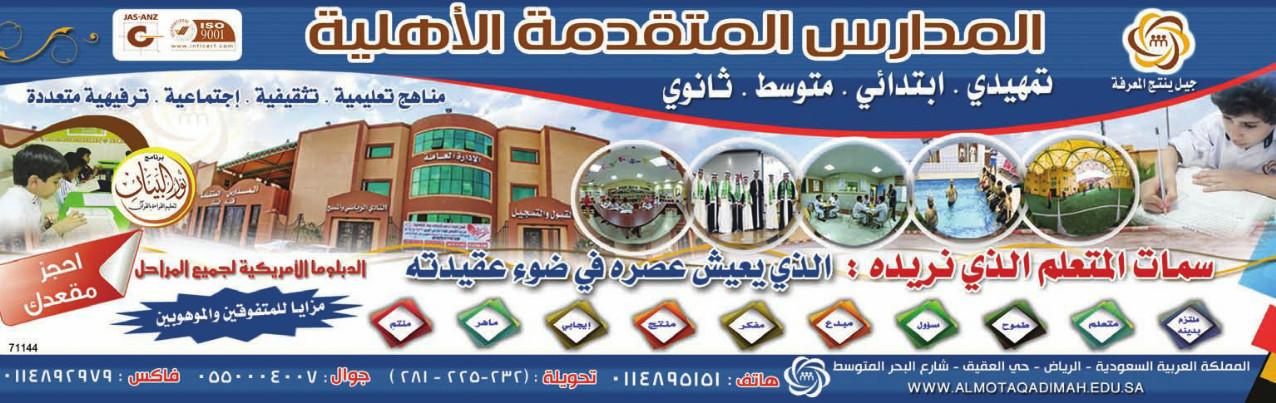 المدارس المتقدمة الأهليه في الرياض UlK16W.png