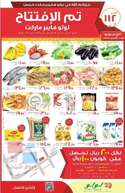 تم الإفتتاح لولو هايبر ماركت الرياض خريص YnP4be.jpg