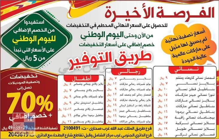 طريق التوفير في الرياض Z5DPzl.jpg