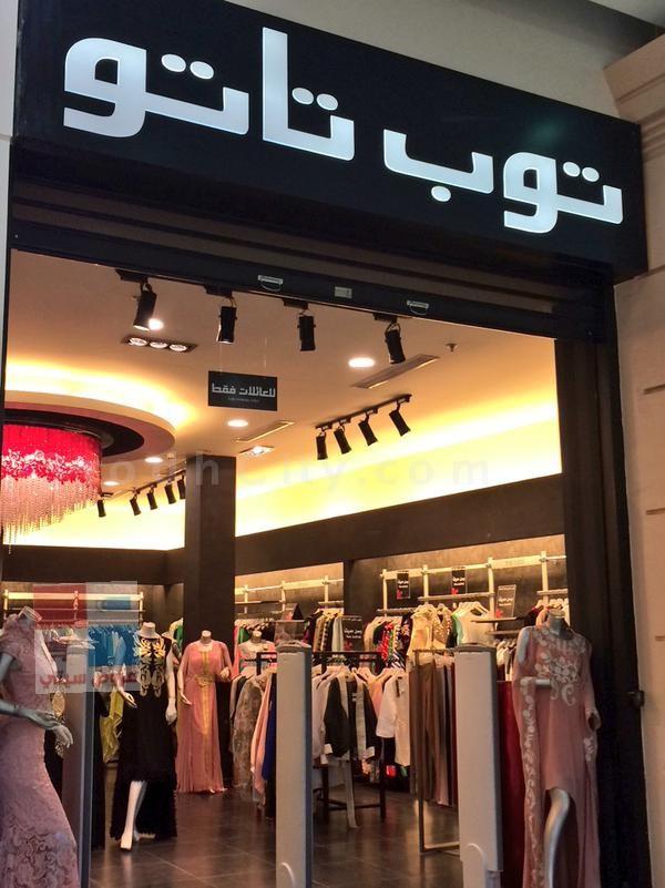 تشكيلة جديدة لدى معرض توب تاتو في السعودية kC8JVx.jpg