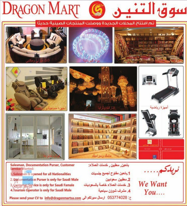 سوق التنين في الرياض gragon mart pnlpqE.jpg