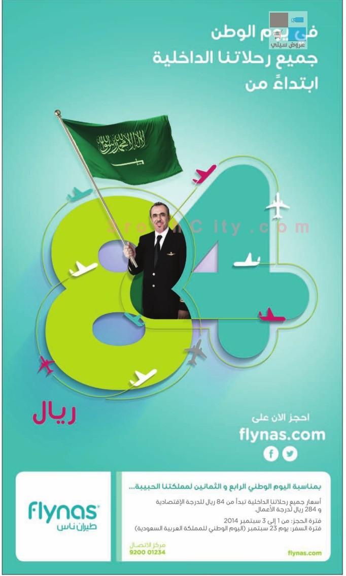 عروض طيران ناس في اليوم الوطني السعودي سافر ب ٨٤ ريال فقط vowNqS.jpg