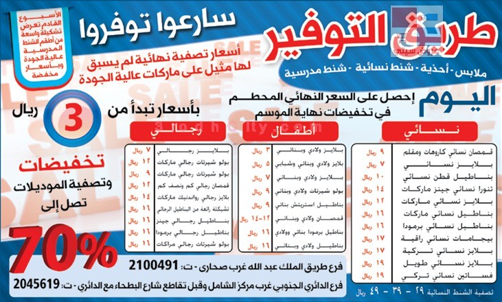 طريق التوفير في الرياض xGuigG.jpg