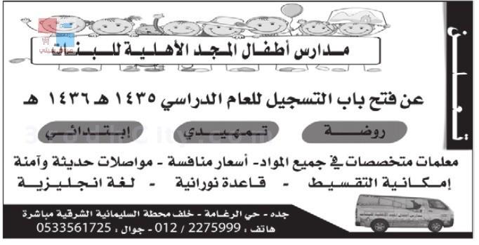 مدارس آطفال المجد الأهلية للبنات في جدة Ko6jP4.jpg