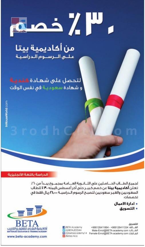 أكاديمية بيتا الكندية السعودية في جدة LsmoJl.jpg