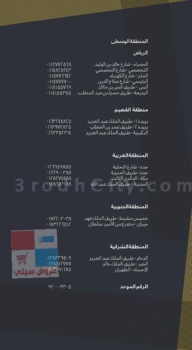 عرض شركة الناصر للإنارة عند شرائك أحصل على قسيمة شرائية بنصف ما دفعت مجاناً TSh0os.jpg