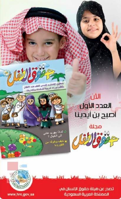 مجلة حقوق الطفل بالسعودية TwR6SP.jpg