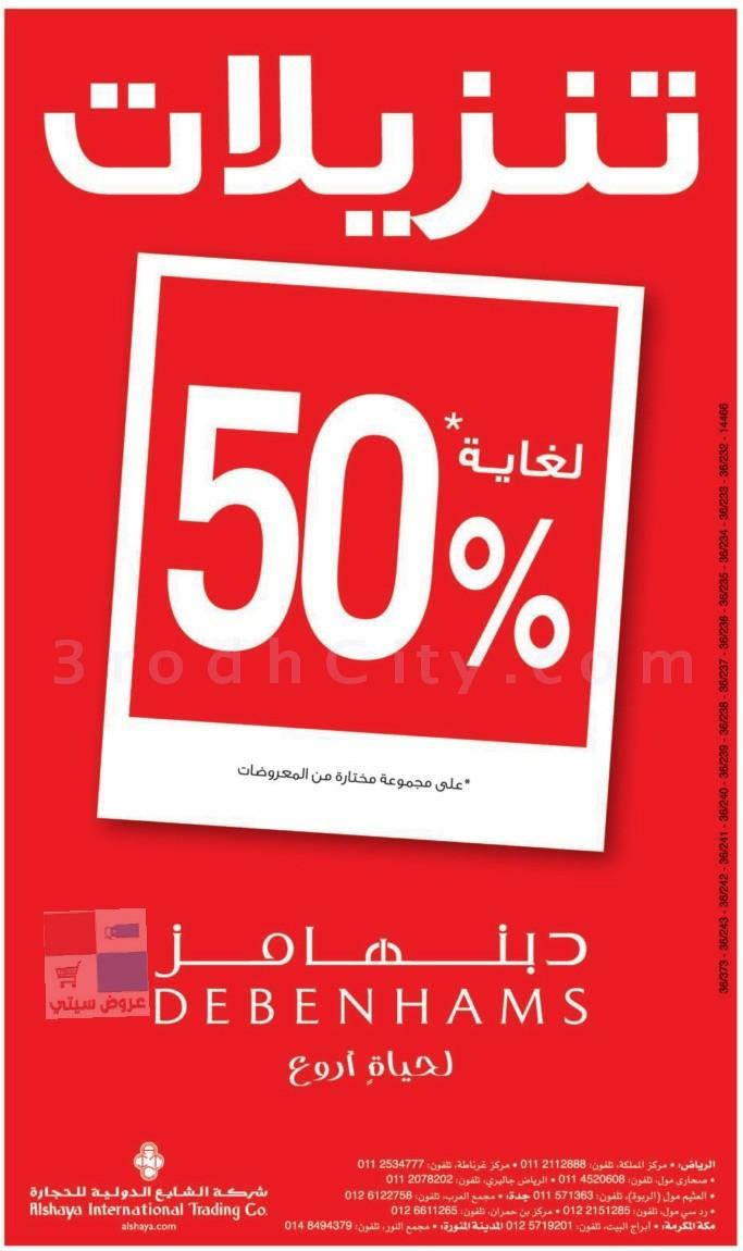 تنزيلات لدى ماركة دبنهامز لغاية 50% في جميع الفروع بالسعودية mfAfme.jpg