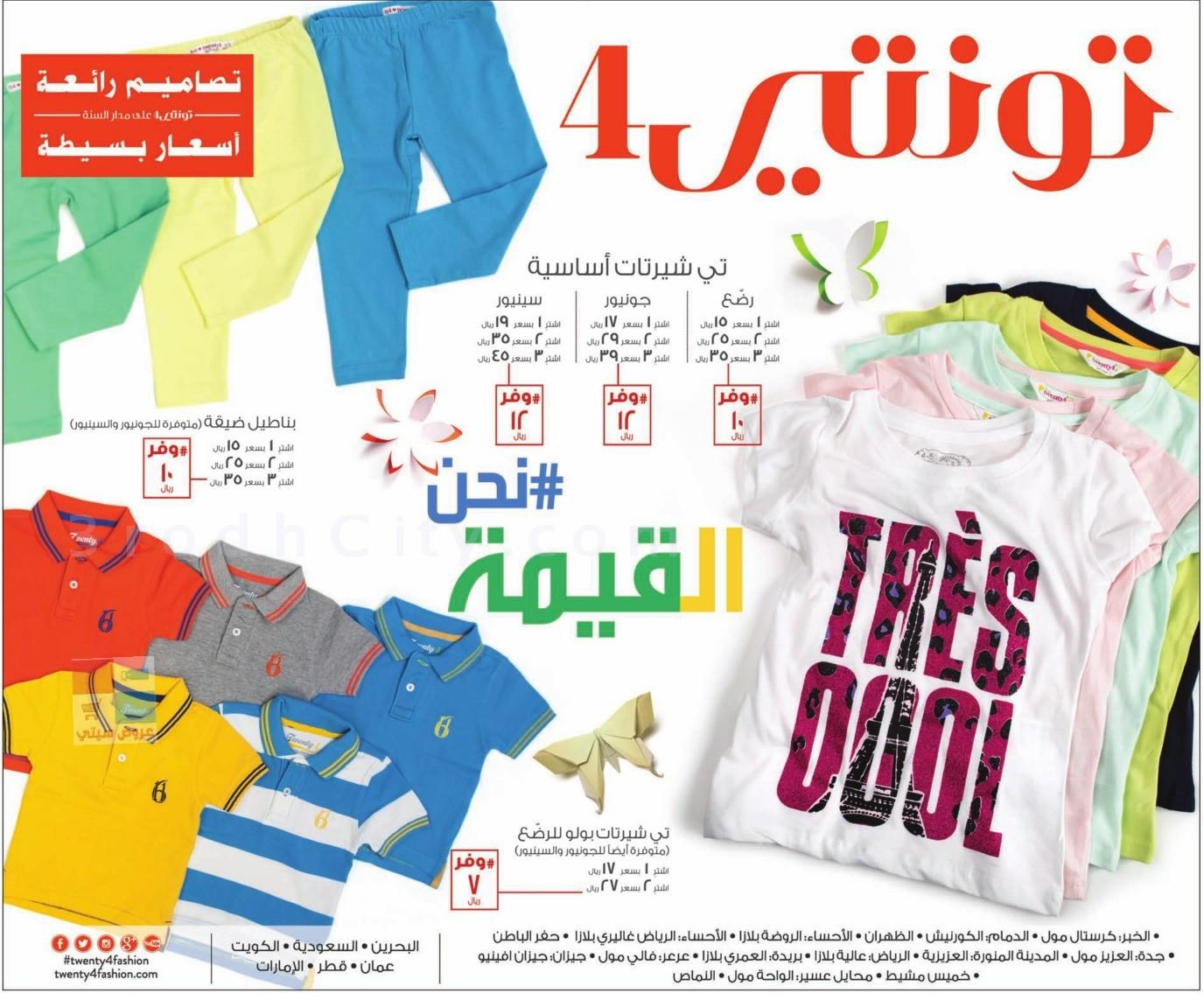 أسعار مذهلة تصاميم رائعة لدى تونتي فور السعودية pLDZRp.jpg