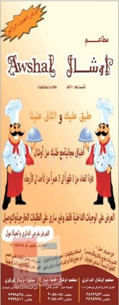 مطاعم أوشال في الرياض rLA6Lm.jpg
