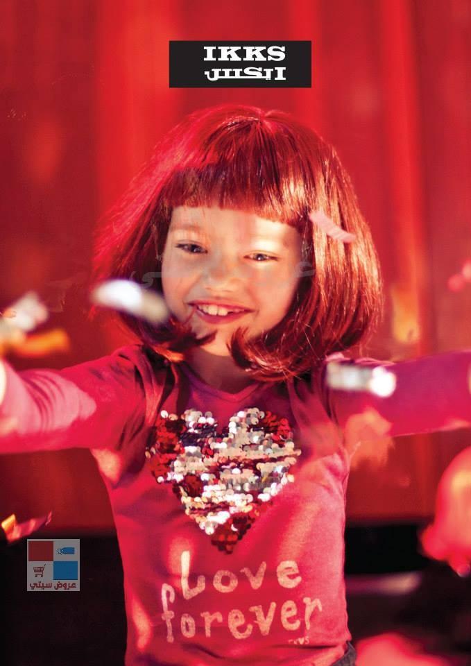 ماركة ikks ايكس لملابس الاطفال وصول أحدث تشكيلات خريف وشتاء بجميع الفروع بالسعودية H9JB7K.jpg