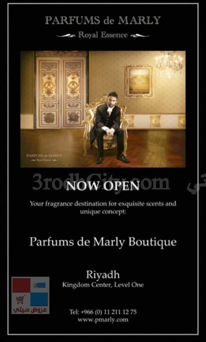 افتتاح معرض Parfums de Marly في المملكة بالرياض KoA2q8.jpg
