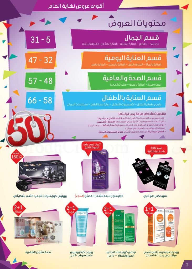 عروض صيدلية النهدي لنهاية العام بدأت في جميع الفروع بالسعودية L0FTuQ.jpg