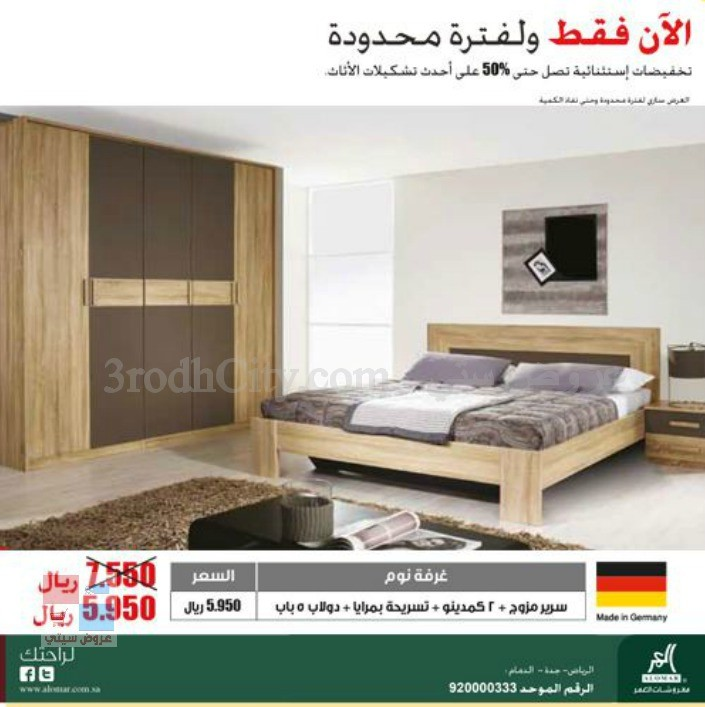 بالصور تنزيلات مفروشات العمر في الرياض وجدة والخبر على غرف النوم