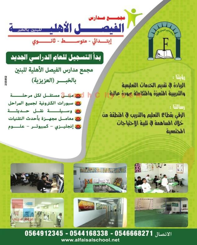 مدارس الفيصل الأهليه بالخبر QqAcBA.jpg