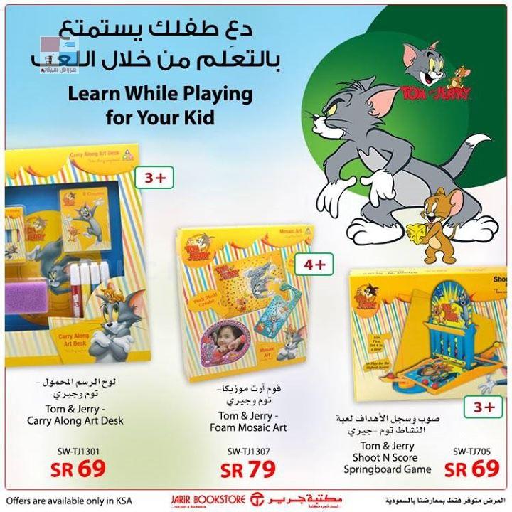 عروض مكتبة جرير دع أطفالك يستمتعون بالتعلم من خلال اللعب مع شخصياتهم المحببة VZMbrY.jpg