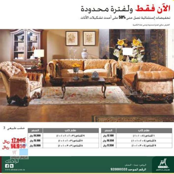 بالصور تنزيلات مفروشات العمر في الرياض وجدة والخبر على غرف النوم والجلوس وطاولات الطعام l7T3NL.jpg