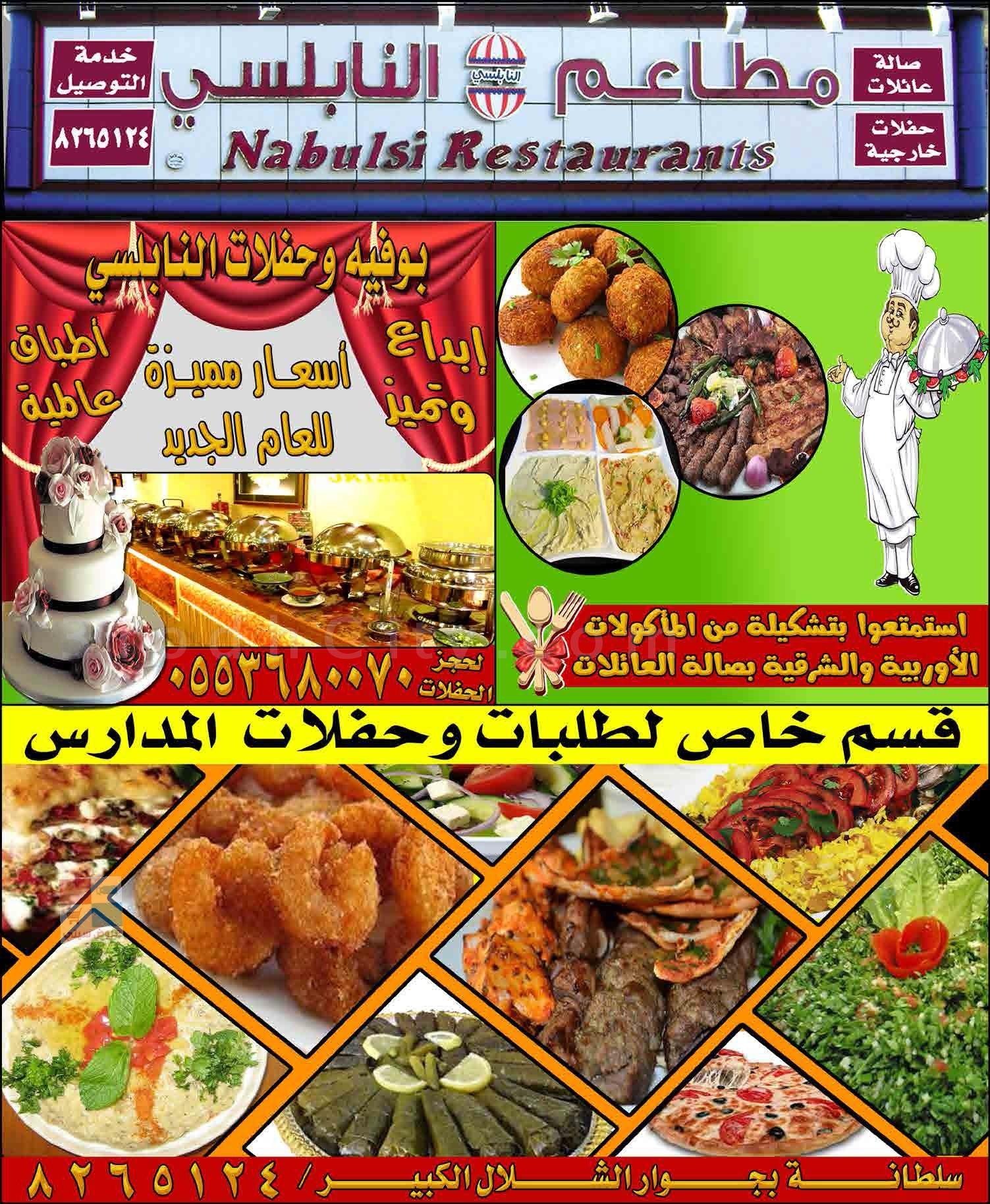 مطاعم النابلسي في المدينة المنورة lj4sbv.jpg