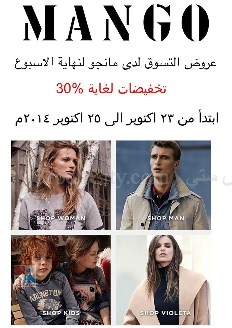 30% تنزيلات mango مانجو للأزياء ليومين فقط بجميع الفروع بالسعودية nUFQrO.jpg