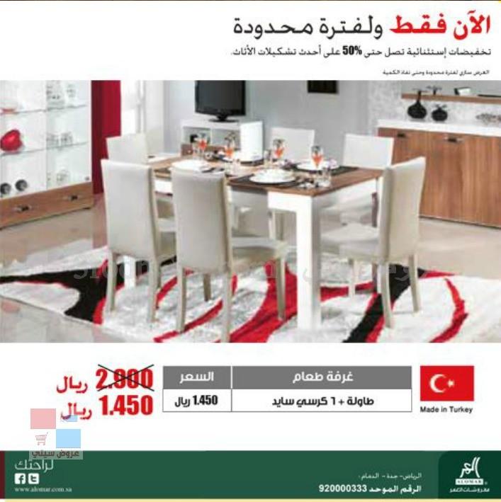 بالصور تنزيلات مفروشات العمر في الرياض وجدة والخبر على غرف النوم والجلوس وطاولات الطعام 3vInad.jpg
