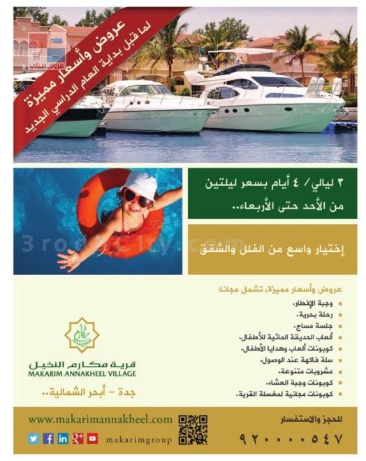 عروض وأسعار مميزة لما قبل العام الدراسي الجديد لدى قرية مكارم النخيل في جدة أبحر الشمالية 6XogYq.jpg