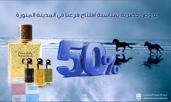 عروض خاصة لدى عبدالصمد القرشي تخفيضات حتى 50% bMJewQ.jpg