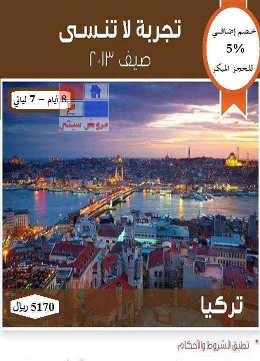 عروض السفر الى تركيا من فرسان للسفر والسياحة x7RNRP.jpg