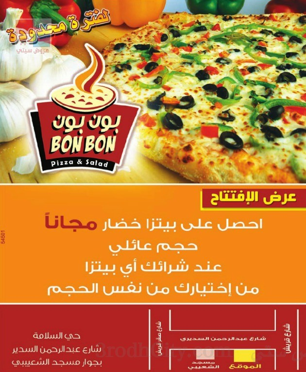 مطعم بون بوب xQPjR9.jpg