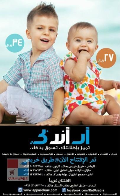 عروض إفتتاح آر آند بي r&b في الرياض طريق خريص 2wE3Vk.jpg