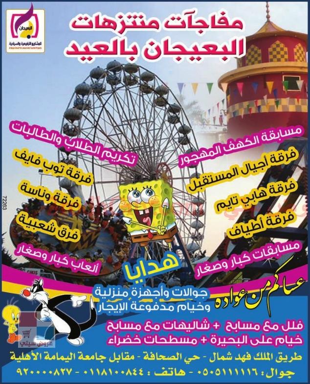 قرية البعيجان الرياض 4Zi0Op.jpg