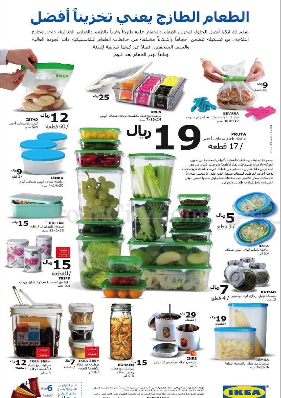 عروض ايكيا على ادوات تخزين الطعام باشكال مختلفة واسعار مخفضة 6OOuUx.jpg