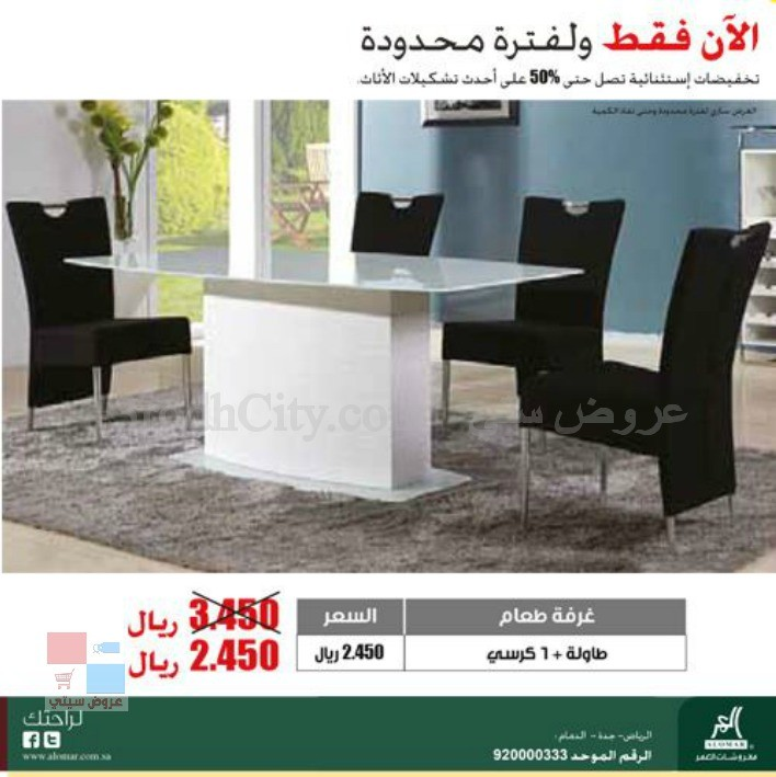 بالصور تنزيلات مفروشات العمر في الرياض وجدة والخبر على غرف النوم والجلوس وطاولات الطعام CE9TjG.jpg