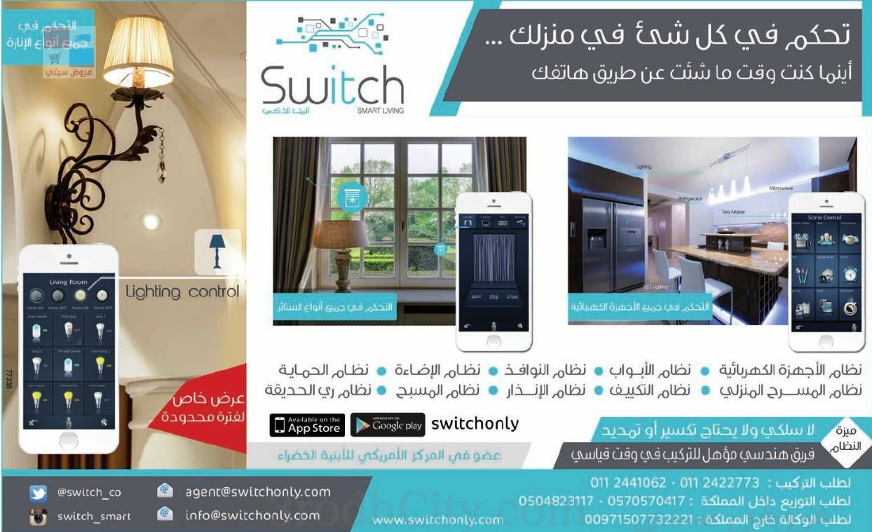 تحكم في منزلك عن طريق الجوال البيوت الذكية oCWKth.jpg