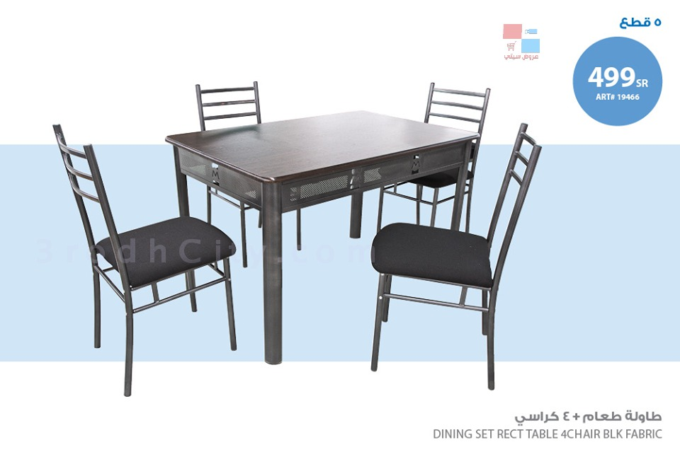 عروض ساكو على طاولات الطعام بألوان وموديلات مختلفة حتى 20 أكتوبر 0Od5Qr.jpg