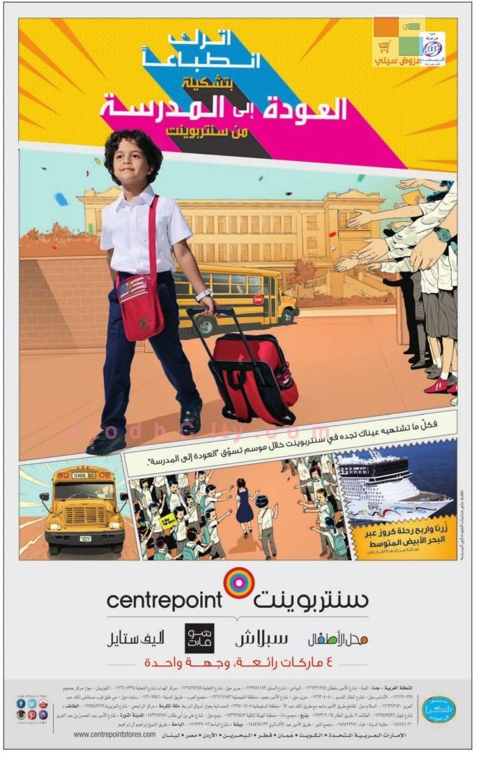 عروض العودة للمدارس لدى سنتربوينت السعودية بدأت 4MdDIL.jpg